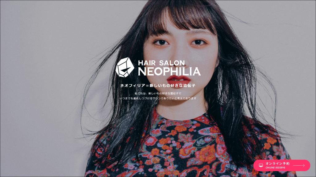 ホームページ制作実績『美容室』【NEOPHILIA(ネオフィリア)】様