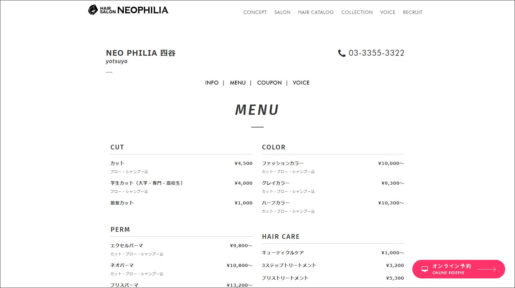 ホームページ制作実績『美容室』【NEOPHILIA(ネオフィリア)】様サロン詳細メニューページ