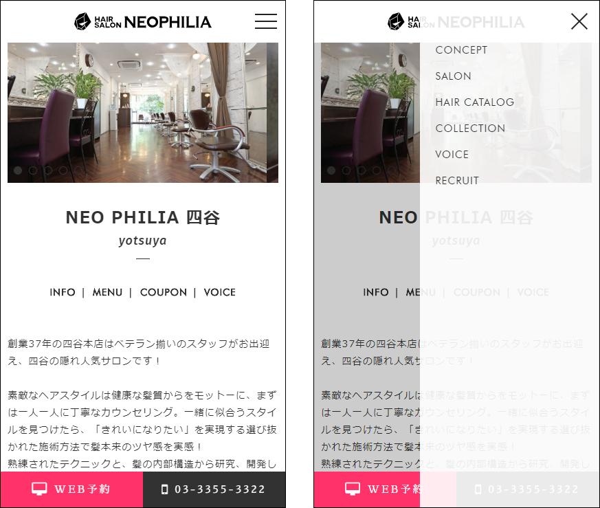 ホームページ制作実績『美容室』【NEOPHILIA(ネオフィリア)】様サロン詳細スマホ