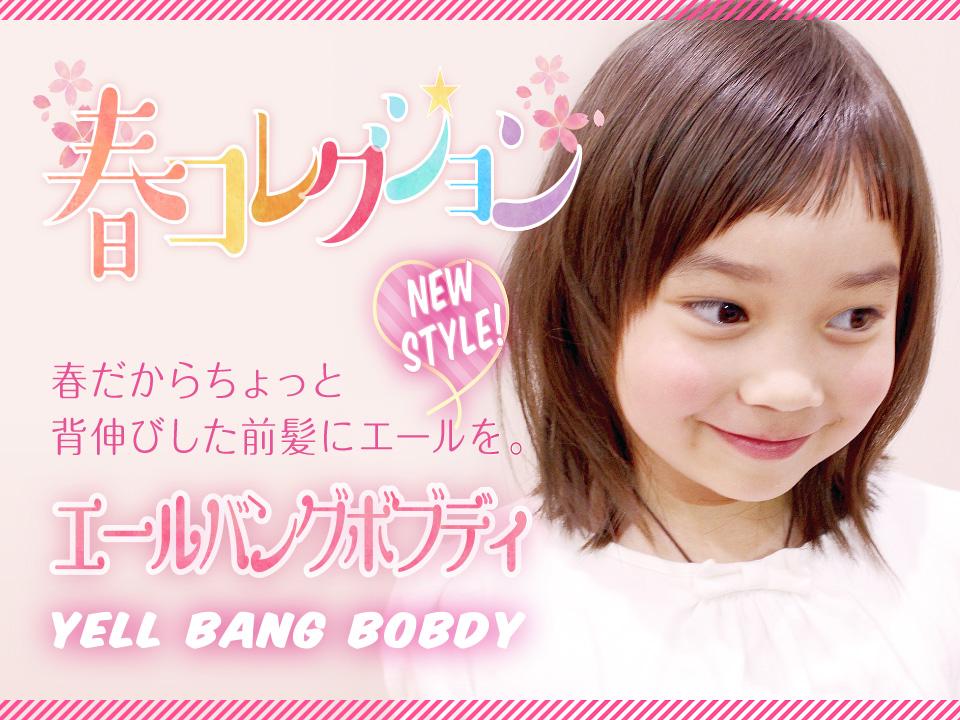エールバングボブディ 【YELL BANG BOBDY】