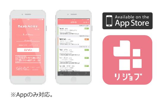 リジョブ、採用管理アプリ