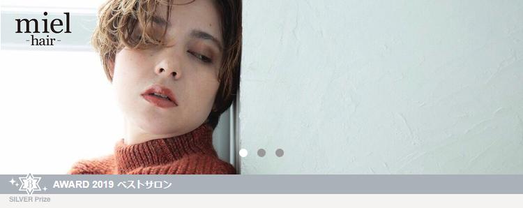 ホットペッパービューティーアワード2019miel hair 新宿 est 3号店【ミエルヘアーエスト】
