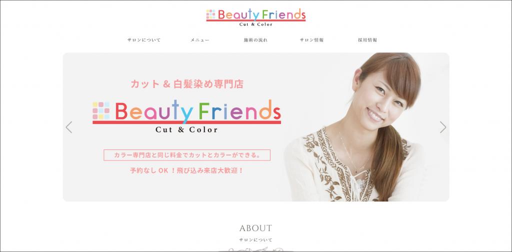 ホームページ制作実績『カット&白髪染め専門店』【Beauty Friends(ビューティーフレンズ)】様
