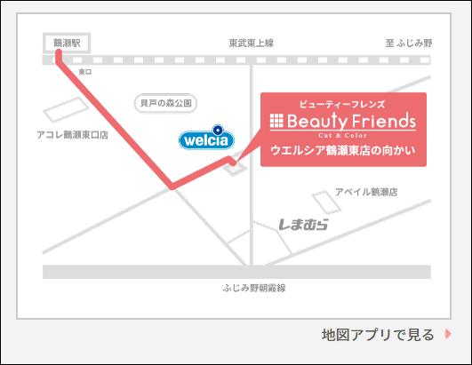 ホームページ制作実績『カット&白髪染め専門店』【Beauty Friends(ビューティーフレンズ)】様 地図(マップ)