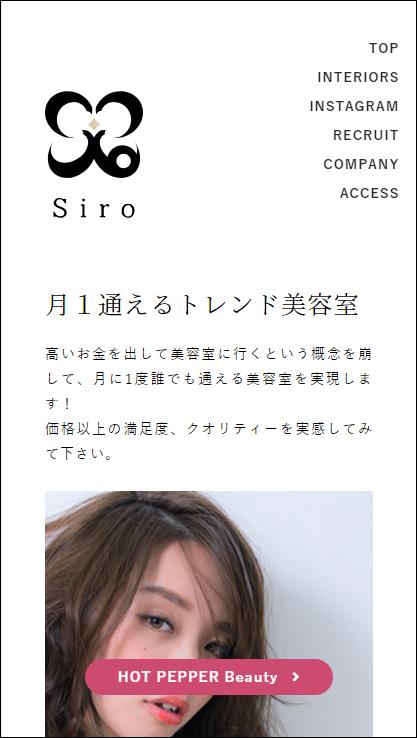 ホームページ制作実績『美容室』【Siro(シロ)】様 スマホ対応