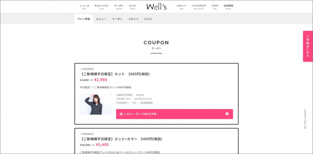 ホームページ制作実績『美容室』【Well's(ウェルズ)】様 店舗ページ