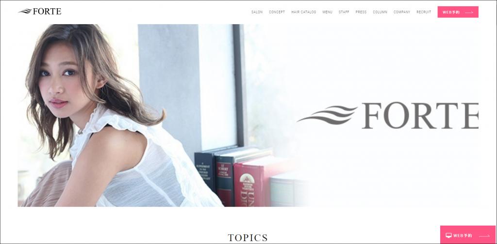 ホームページ制作実績『美容室』【FORTE(フォルテ)】様 東京サイト