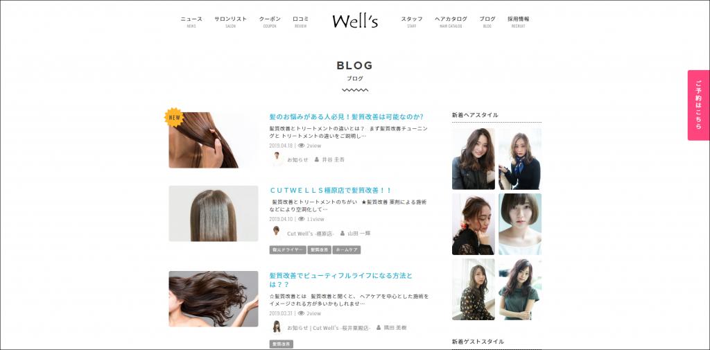 fホームページ制作実績『美容室』【Well's(ウェルズ)】様 ワードプレス