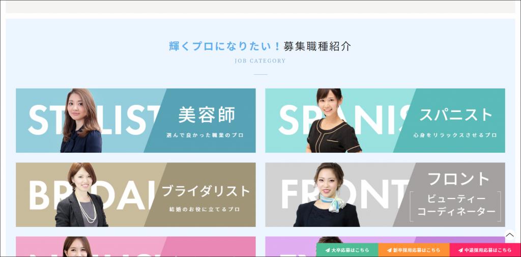 ホームページ制作実績『美容室』【FORTE(フォルテ)】様 リクルートサイト2