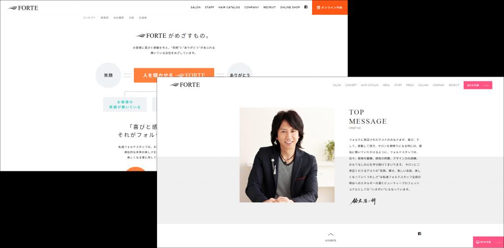 ホームページ制作実績『美容室』【FORTE(フォルテ)】様 グループサイト・東京サイト