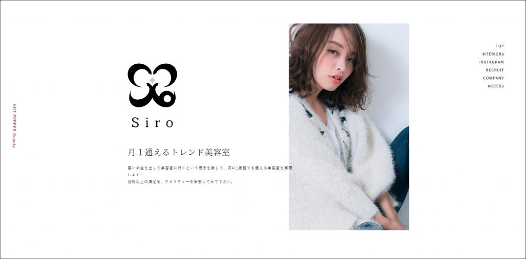 ホームページ制作実績『美容室』【Siro(シロ)】様