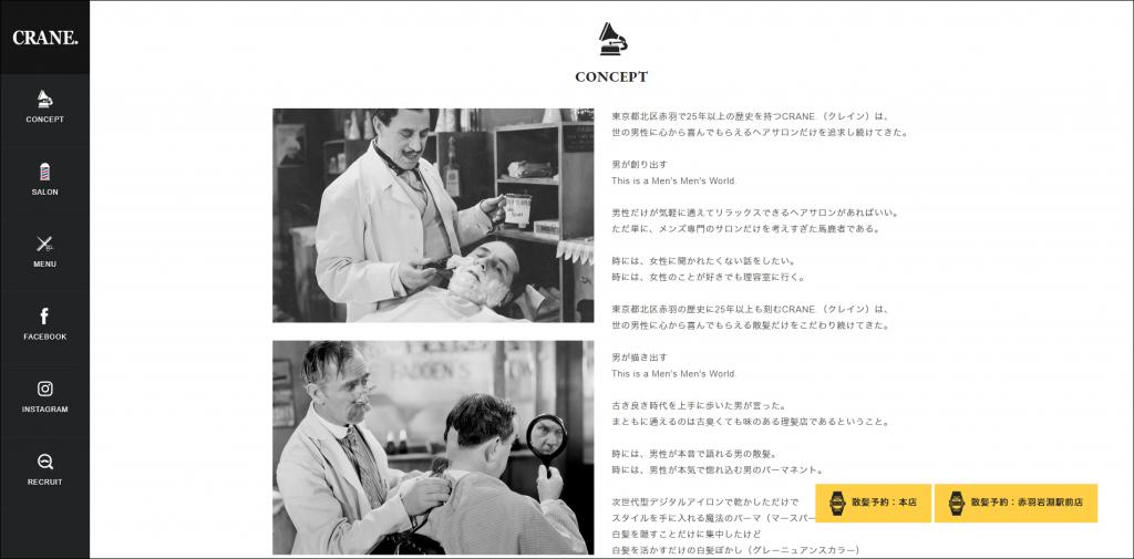 ホームページ制作実績『理容室』【CRANE.(クレイン)】様:デザイン