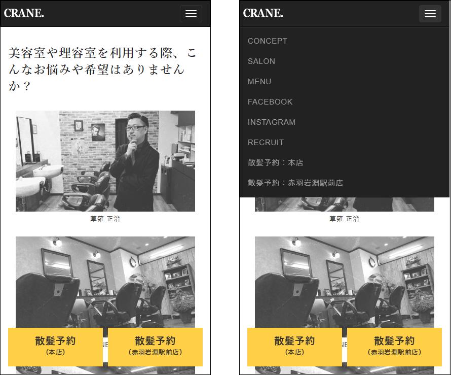 ホームページ制作実績『理容室』【CRANE.(クレイン)】様:スマホ対応