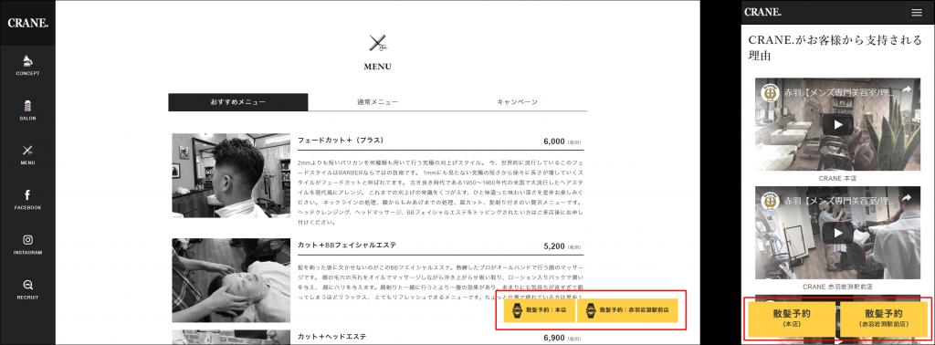 ホームページ制作実績『理容室』【CRANE.(クレイン)】様:WEB予約ボタン
