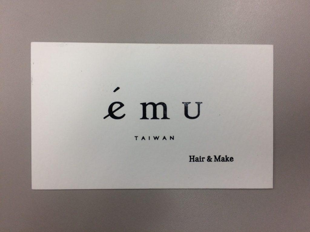 美容室ému(エミュー)