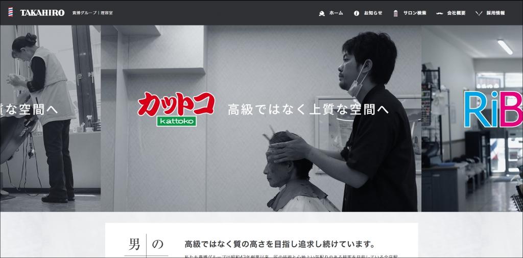 ホームページ制作実績『理容室』【貴博グループ】様