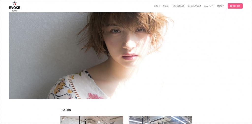 ホームページ制作実績『美容室』【EVOKE TOKYO(イヴォーク・トーキョー)】様