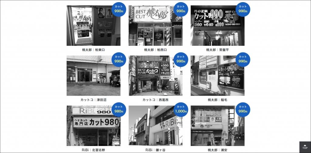 ホームページ制作実績『理容室』【貴博グループ】様 デザイン