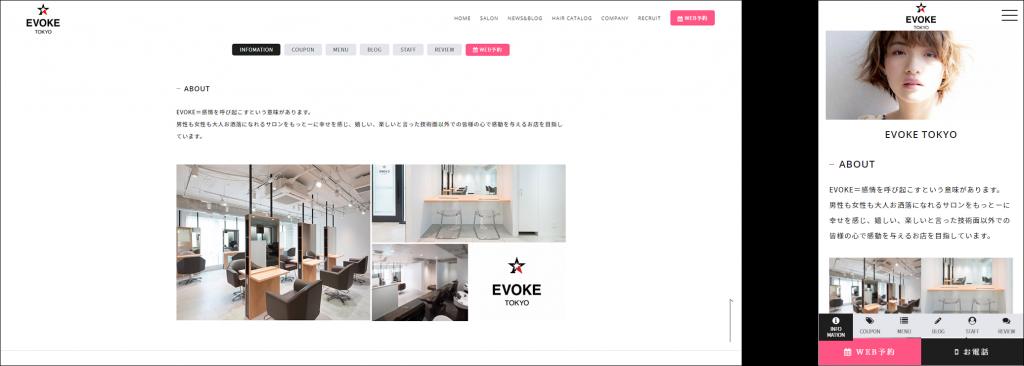 ホームページ制作実績『美容室』【EVOKE TOKYO(イヴォーク・トーキョー)】様 デザイン
