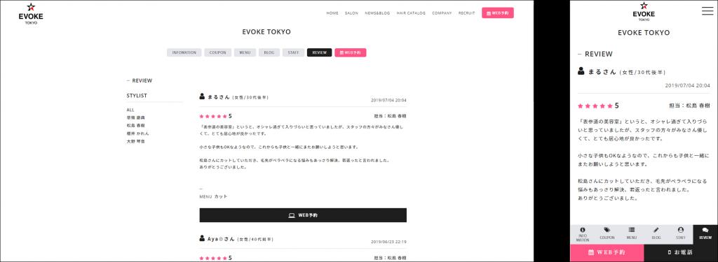 ホームページ制作実績『美容室』【EVOKE TOKYO(イヴォーク・トーキョー)】様 口コミ(リザービア連携)