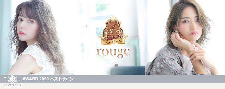 ホットペッパービューティーアワード2020 Lond rouge 銀座店【ロンドルージュ】