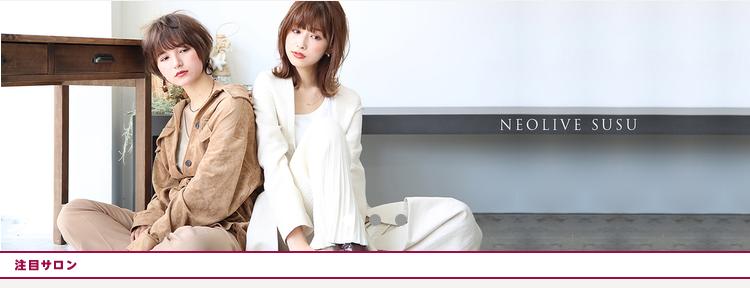 ホットペッパービューティーアワード2020 Neolive susu 神保町店