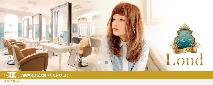 ホットペッパービューティーアワード2020 Lond 銀座店 【ロンド】