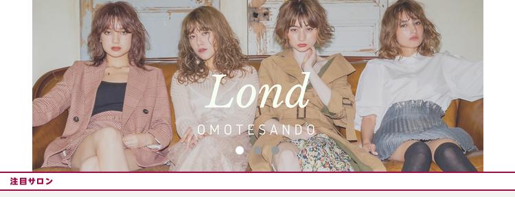 ホットペッパービューティーアワード2020 Lond omotesando 表参道【ロンドオモテサンドウ】