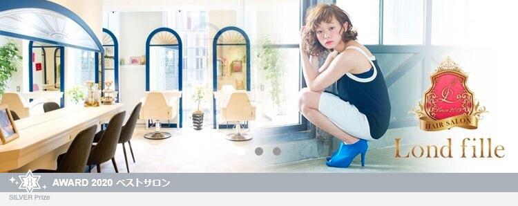 ホットペッパービューティーアワード2020 Lond fille 銀座店【ロンド フィーユ】