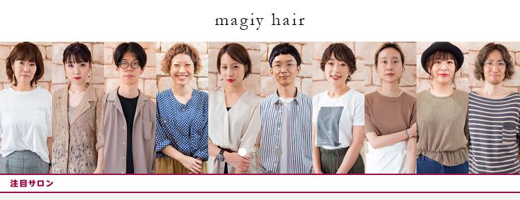 ホットペッパービューティーアワード2020 magiy hair【マギーヘア】 下北沢店