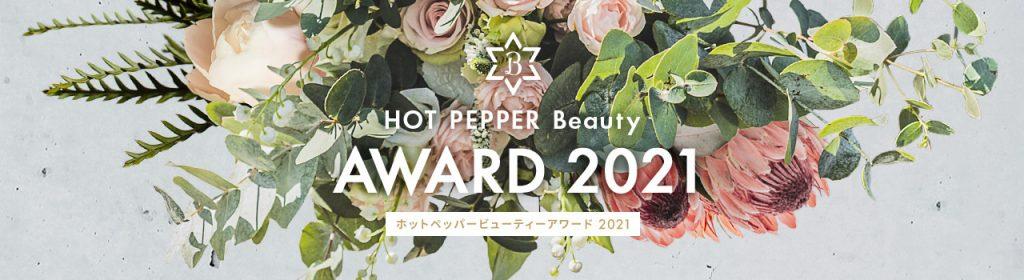 ホットペッパービューティーアワード2021でGOLD Prizeを3つ獲得!『ベストサロン部門』結果発表!